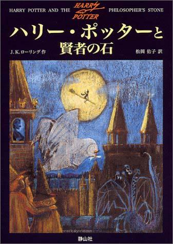 http://bloghogwarts.com/wp-content/gallery/portada-harry-potter-japon/piedra-filosofal-japon.jpeg