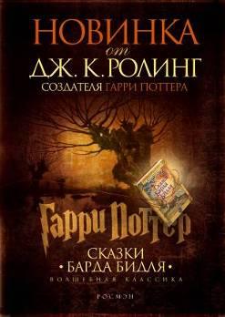 Poster de Beedle el Bardo en Rusia
