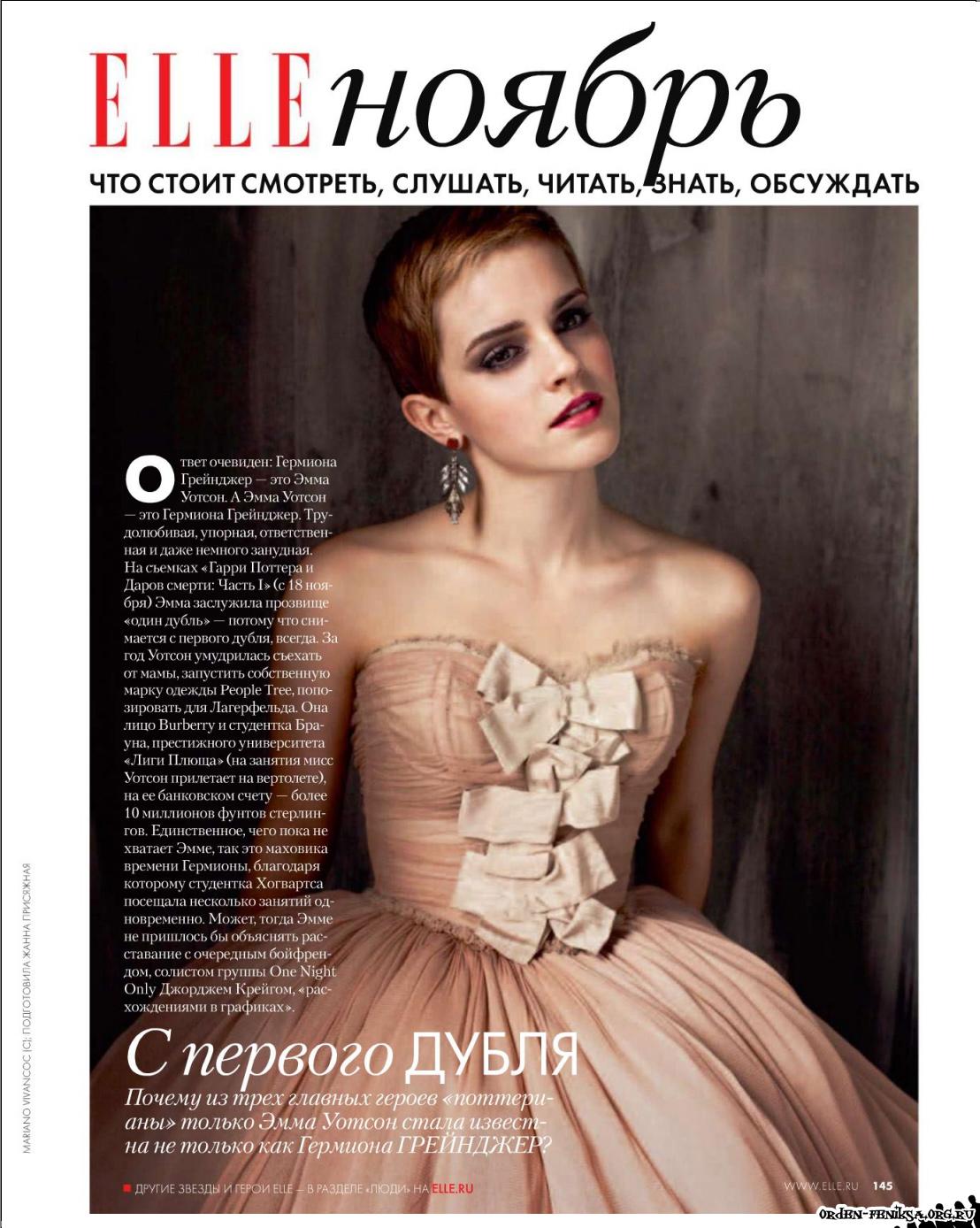 Harry Potter Emma Watson Elle