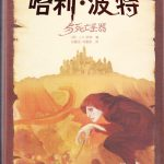 Versión china de HP7.